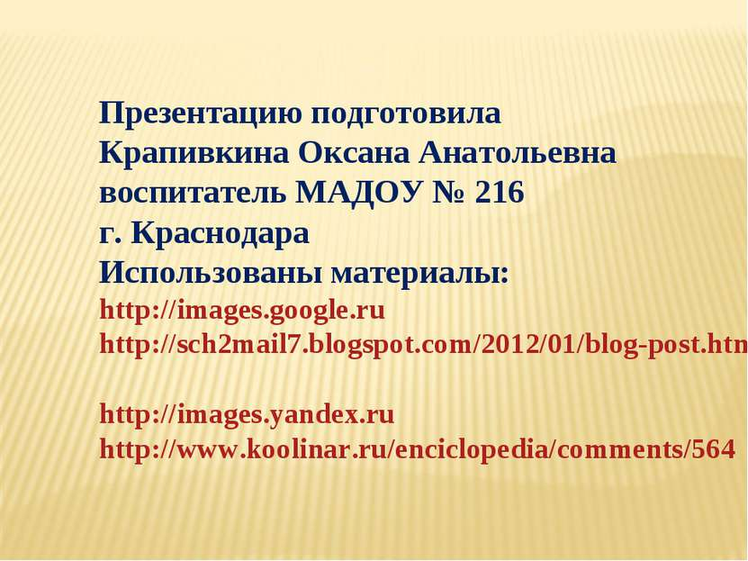 Презентацию подготовила Крапивкина Оксана Анатольевна воспитатель МАДОУ № 216...