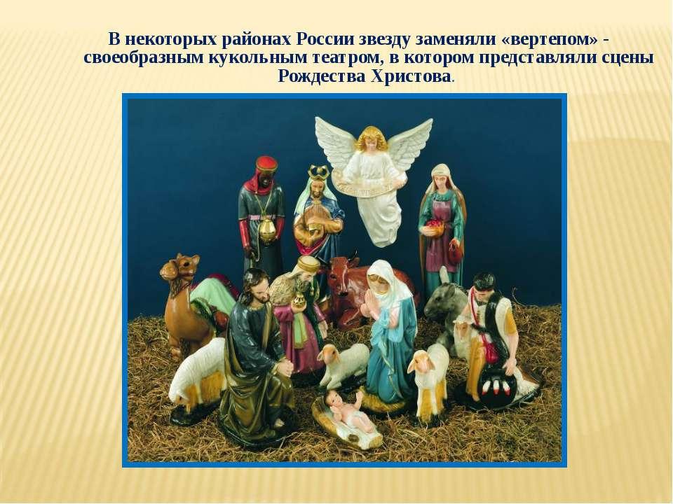 В некоторых районах России звезду заменяли «вертепом» - своеобразным кукольны...