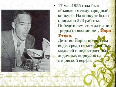 17 мая 1955 года был объявлен международный конкурс. На конкурс было прислано...