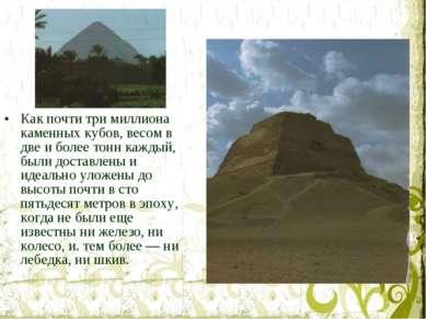 Как почти три миллиона каменных кубов, весом в две и более тонн каждый, были ...