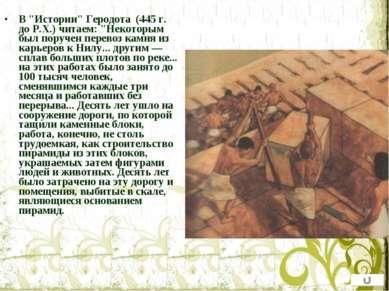 """В """"Истории"""" Геродота (445 г. до Р.Х.) читаем: """"Некоторым был поручен перевоз ..."""
