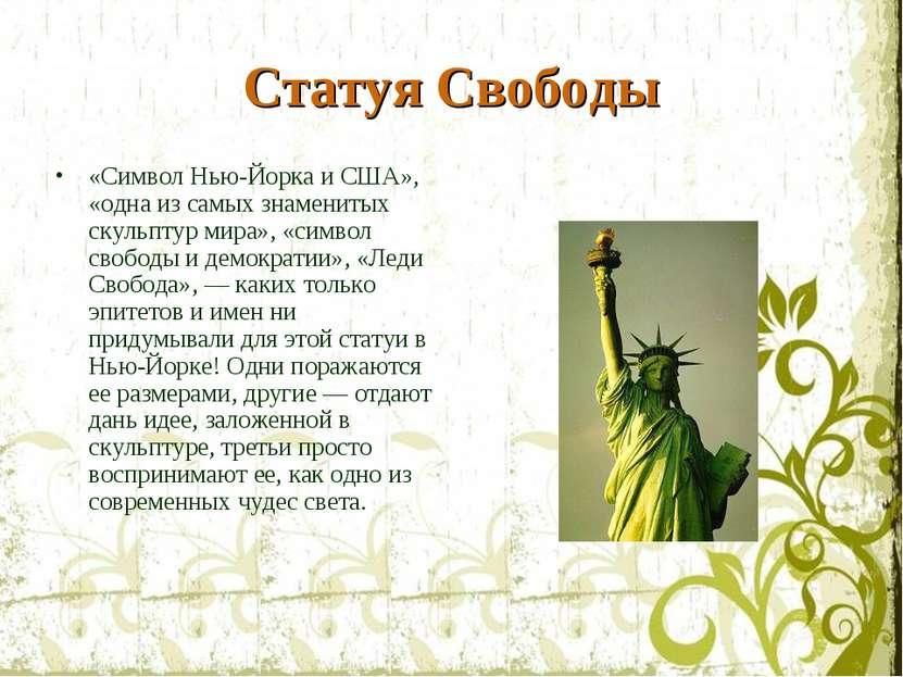 Статуя Свободы «Символ Нью-Йорка и США», «одна из самых знаменитых скульптур ...