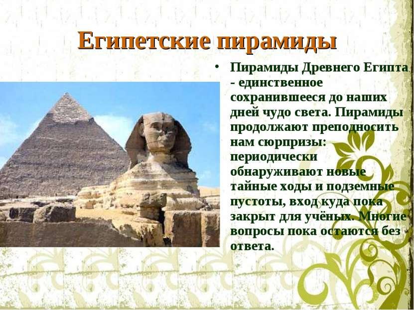 Египетские пирамиды Пирамиды Древнего Египта - единственное сохранившееся до ...