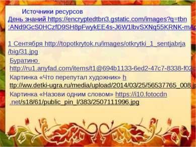 Картинка «Что перепутал художник» http://ww.detki-ugra.ru/media/upload/2014/0...