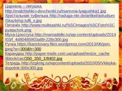Царевна – лягушка http://malchishki-i-devchonki.ru/tsarevna-lyagushka1.jpg Хр...