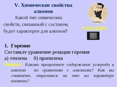 V. Химические свойства алкенов Какой тип химических свойств, связанный с сост...