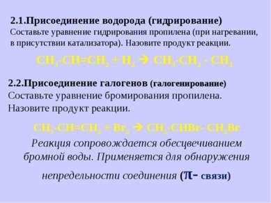 2.1.Присоединение водорода (гидрирование) Составьте уравнение гидрирования пр...