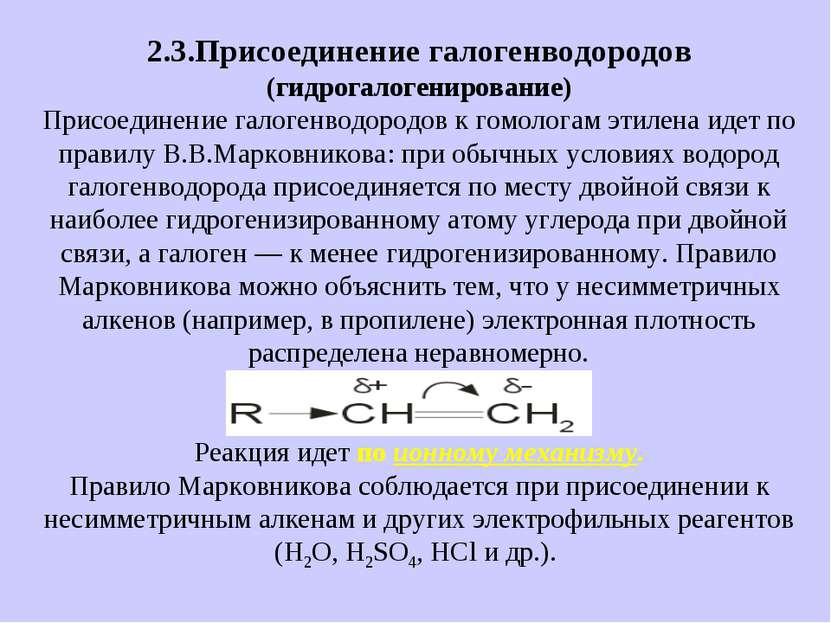 2.3.Присоединение галогенводородов (гидрогалогенирование) Присоединение галог...