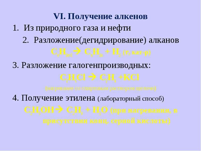 Из природного газа и нефти Разложение(дегидрирование) алканов СnH2n+2 СnH2n +...