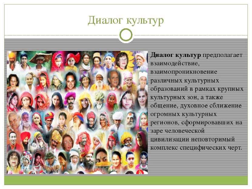 Диалог культур Диалог культур предполагает взаимодействие, взаимопроникновени...