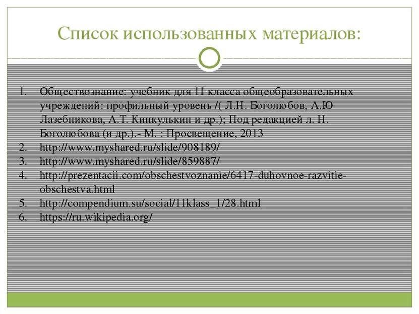 Список использованных материалов: Обществознание: учебник для 11 класса общео...