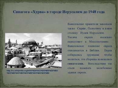 Вавилонские правители завоевали также Сирию, Палестину и взяли столицу Иудеи ...