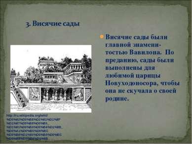 Висячие сады были главной знамени-тостью Вавилона. По преданию, сады были вып...