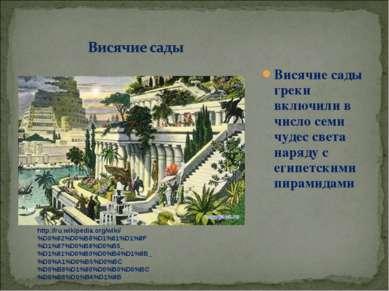 Висячие сады греки включили в число семи чудес света наряду с египетскими пир...