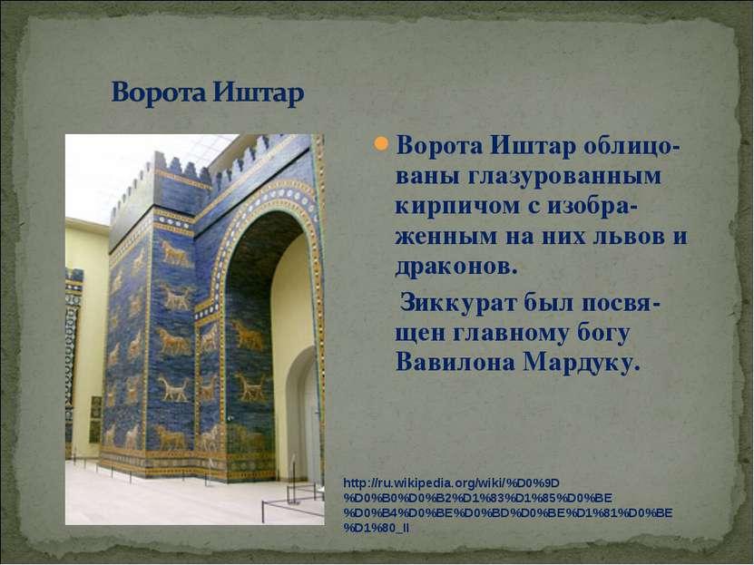 Ворота Иштар облицо-ваны глазурованным кирпичом с изобра-женным на них львов ...