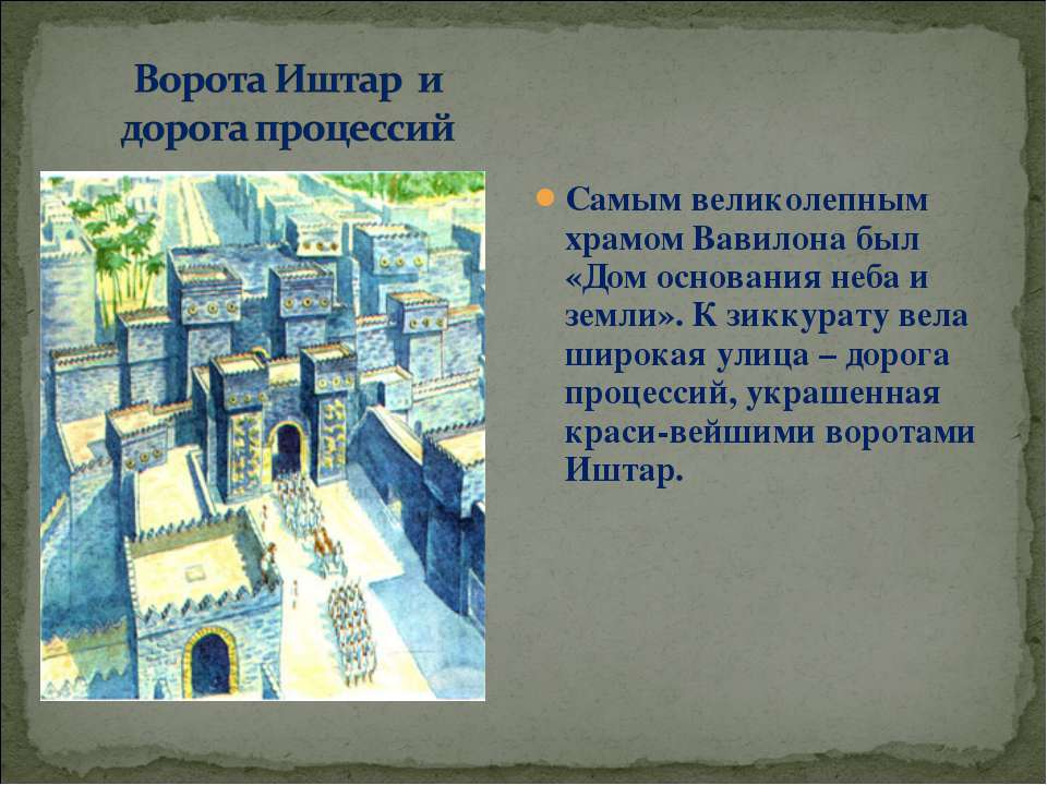Самым великолепным храмом Вавилона был «Дом основания неба и земли». К зиккур...