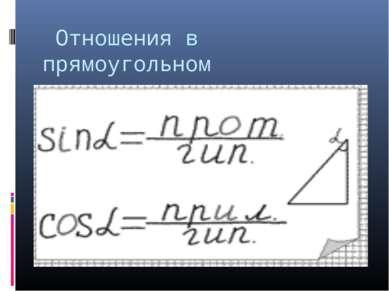 Отношения в прямоугольном треугольнике