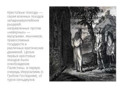 Кресто вые похо ды — серия военных походов западноевропейских рыцарей, направ...