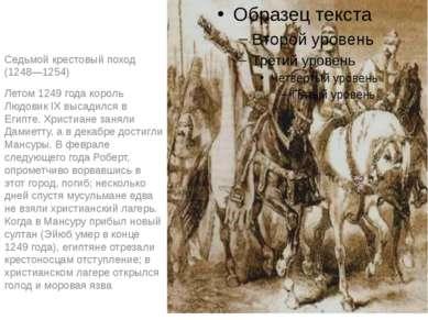 Седьмой крестовый поход (1248—1254) Летом 1249 года король Людовик IX высадил...