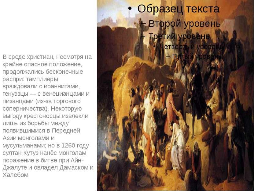 В среде христиан, несмотря на крайне опасное положение, продолжались бесконеч...