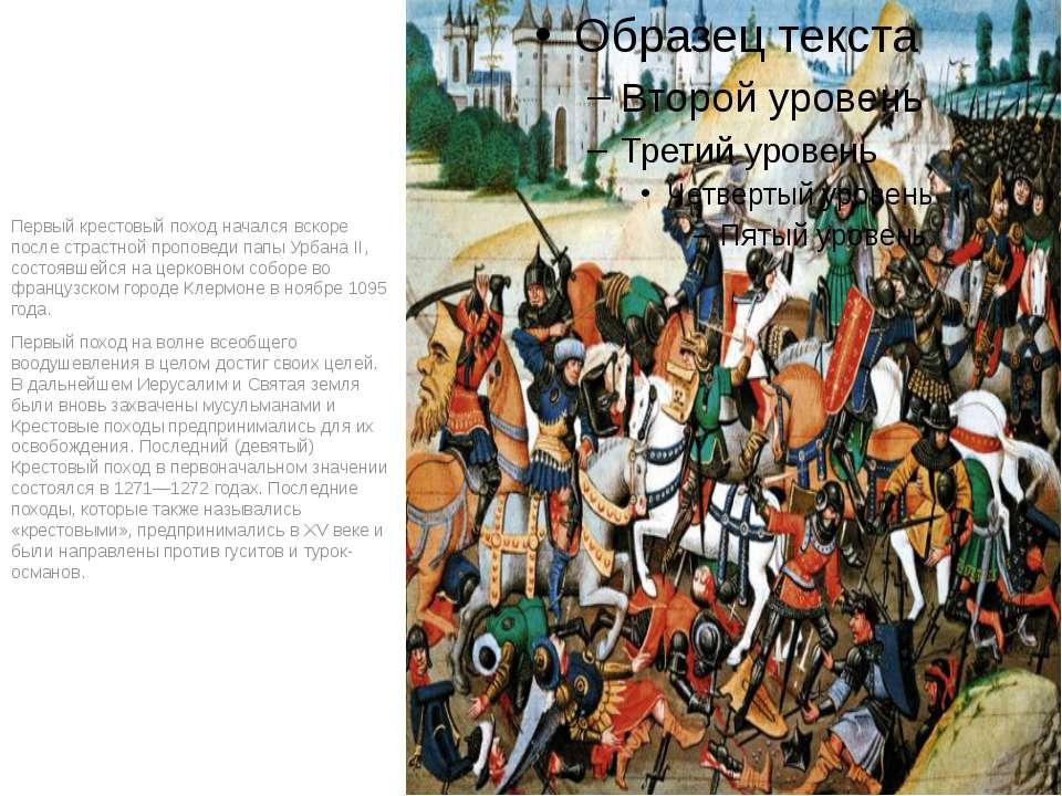 Первый крестовый поход начался вскоре после страстной проповеди папы Урбана I...