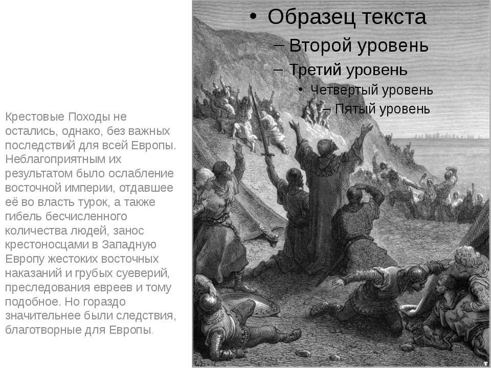 Крестовые Походы не остались, однако, без важных последствий для всей Европы....
