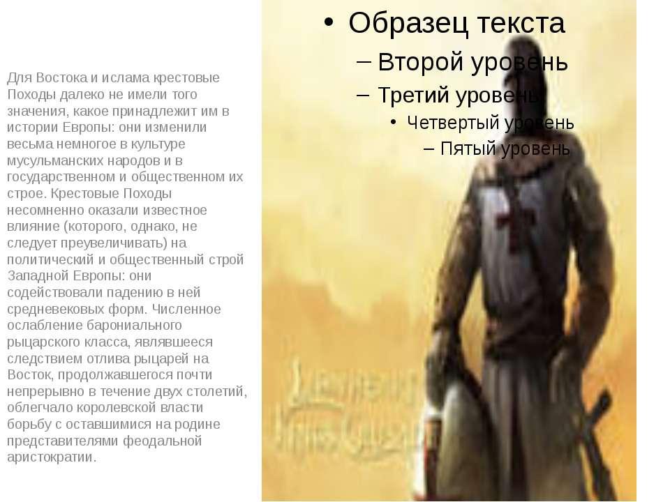 Для Востока и ислама крестовые Походы далеко не имели того значения, какое пр...