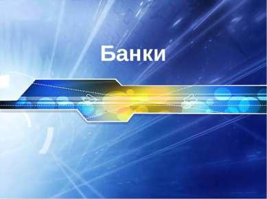 """История банков в России В 1758 г. был учрежден Медный Банк и две """"Банковские ..."""