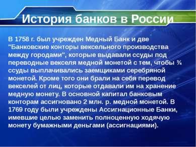 История банков в России В 1786 г. был учрежден Государственный Заемный Банк. ...