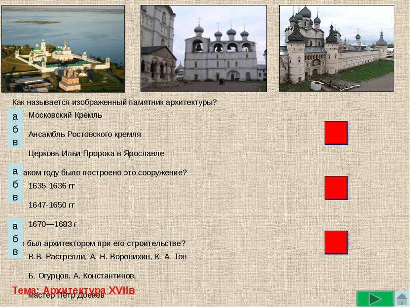 б а в а б в а б в Тема: Архитектура XVIIв Как называется изображенный памятни...