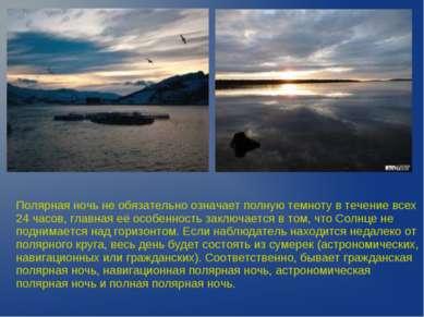 Полярная ночь не обязательно означает полную темноту в течение всех 24 часов,...