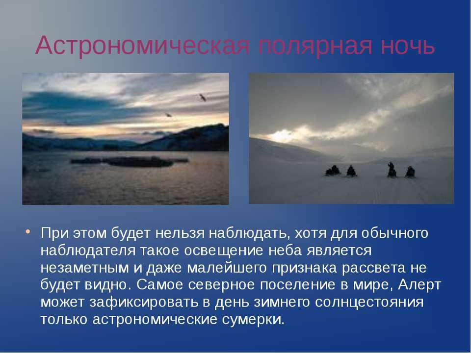 Астрономическая полярная ночь При этом будет нельзя наблюдать, хотя для обычн...
