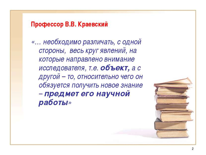 * Профессор В.В. Краевский «… необходимо различать, с одной стороны, весь кру...