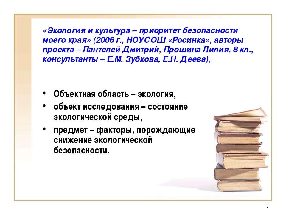 * «Экология и культура – приоритет безопасности моего края» (2006 г., НОУСОШ ...