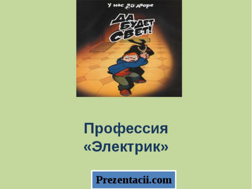 Профессия «Электрик» Prezentacii.com