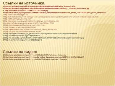 Ссылки на источники: http://ru.wikipedia.org/wiki/%D0%A4%D0%B0%D0%B9%D0%BB:Wh...