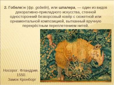 2. Гобеле н (фр. gobelin), или шпалера,— один из видов декоративно-прикладно...