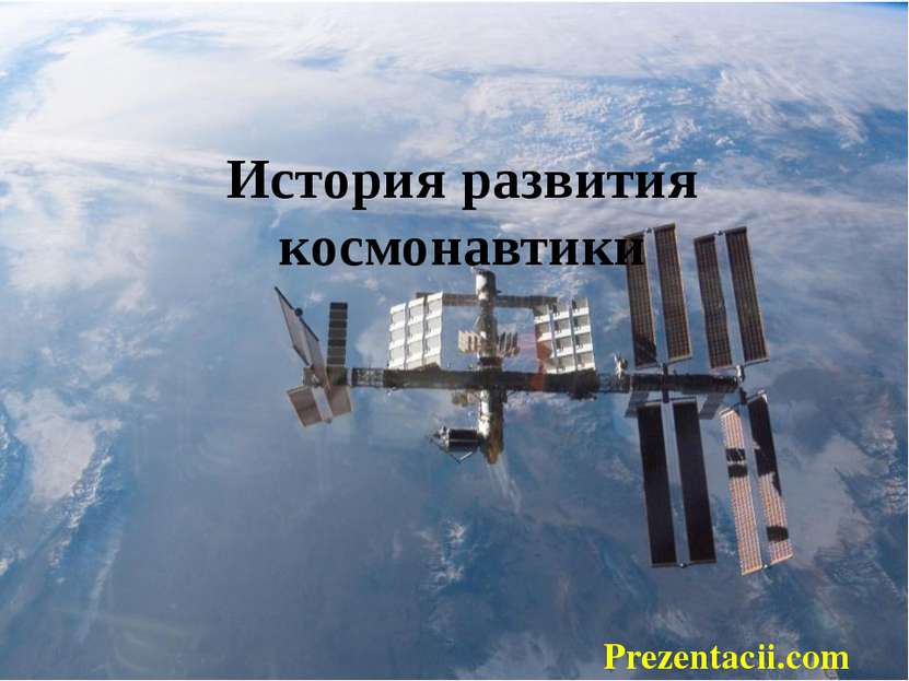 Prezentacii.com История развития космонавтики