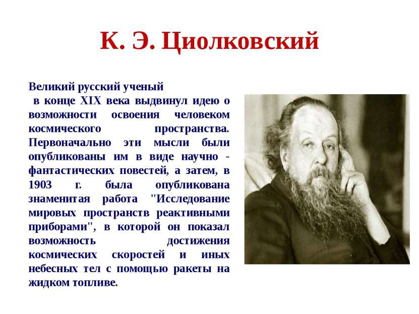 К. Э. Циолковский Великий русский ученый в конце XIX века выдвинул идею о воз...