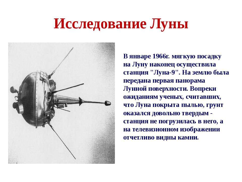 Исследование Луны В январе 1966г. мягкую посадку на Луну наконец осуществила ...