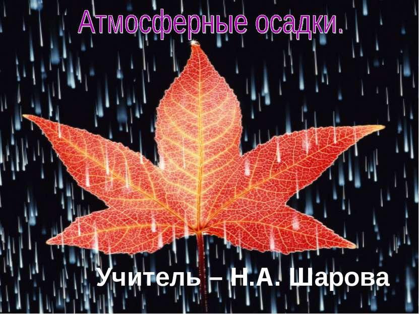 Учитель – Н.А. Шарова