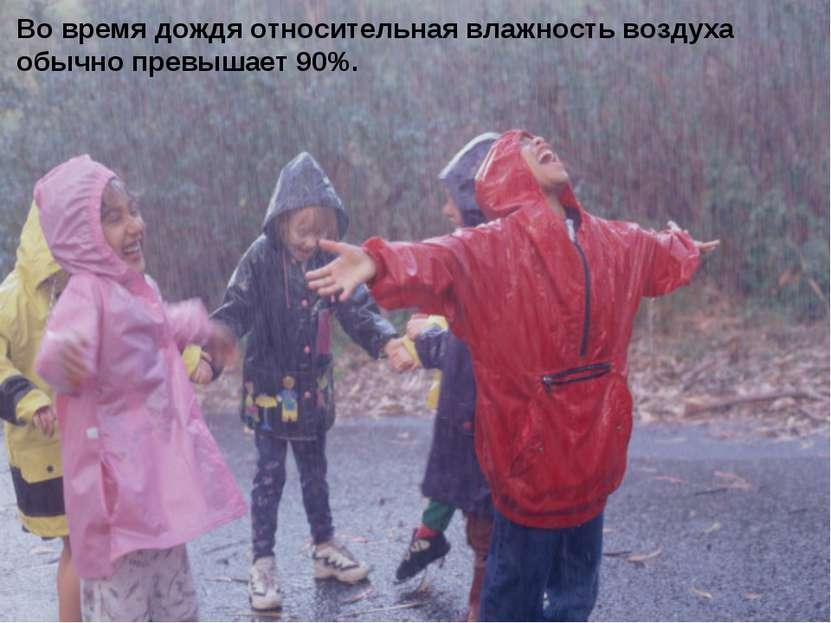 Во время дождя относительная влажность воздуха обычно превышает 90%.