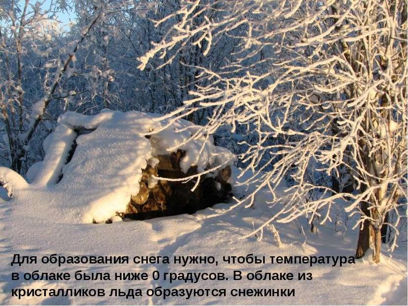 Для образования снега нужно, чтобы температура в облаке была ниже 0 градусов....