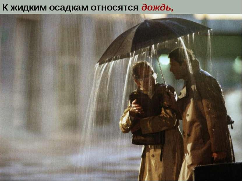 К жидким осадкам относятся дождь,