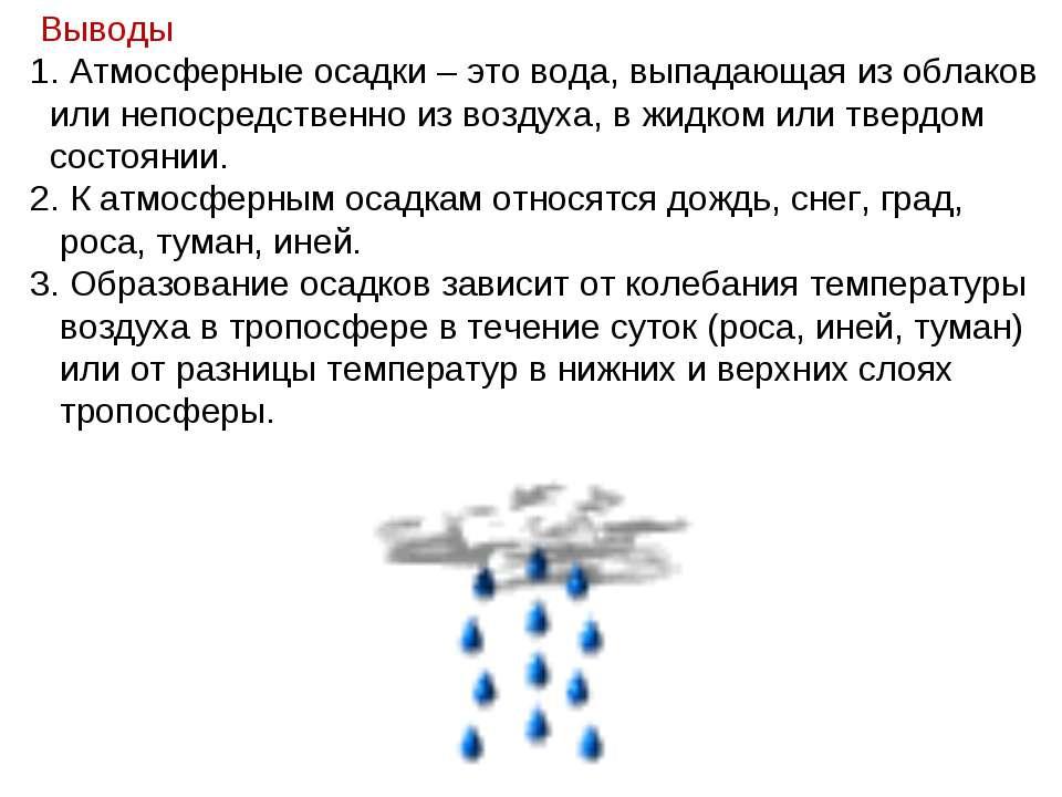 Выводы 1. Атмосферные осадки – это вода, выпадающая из облаков или непосредст...