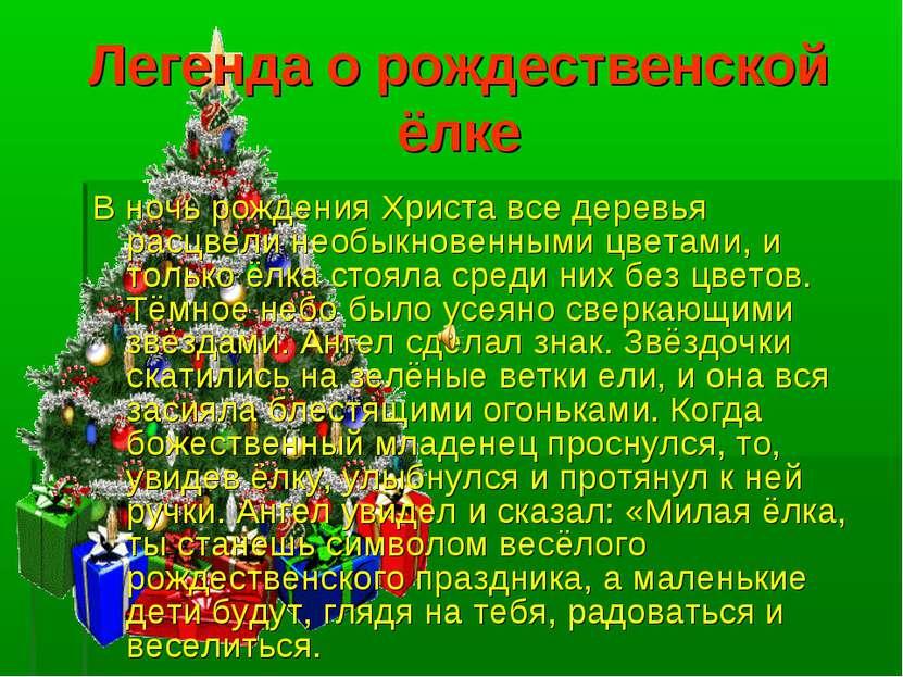 Легенда о рождественской ёлке В ночь рождения Христа все деревья расцвели нео...