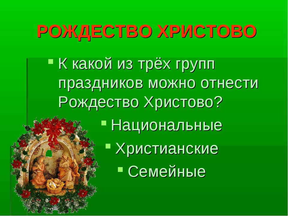 РОЖДЕСТВО ХРИСТОВО К какой из трёх групп праздников можно отнести Рождество Х...