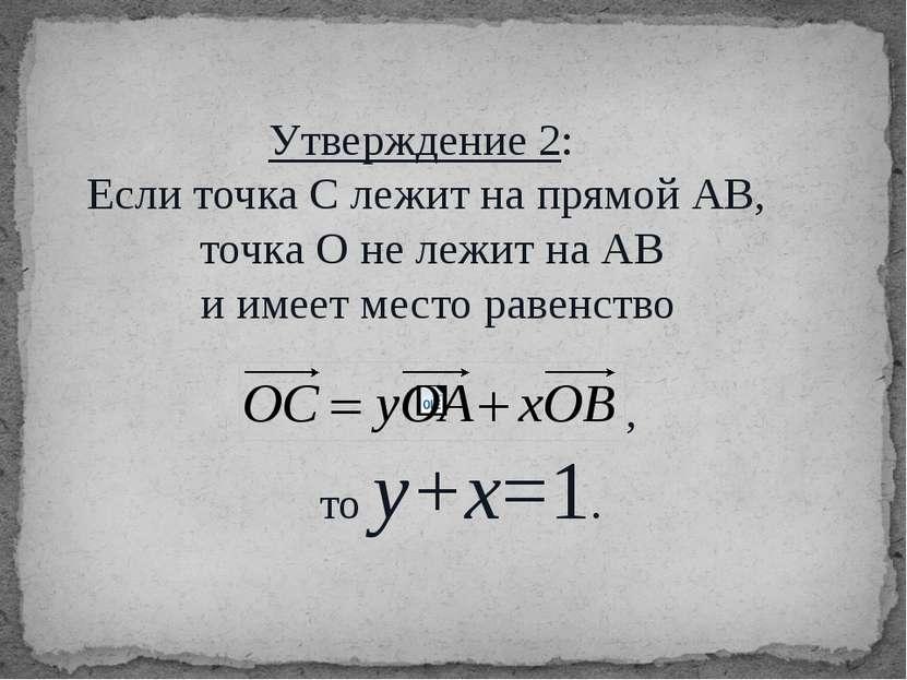 Утверждение 2: Если точка С лежит на прямой АВ, точка О не лежит на АВ и имее...