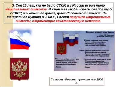3. Уже 10 лет, как не было СССР, а у России всё не было национальных символов...