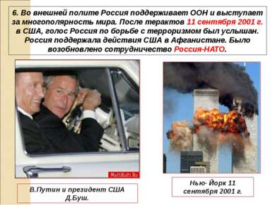 6. Во внешней полите Россия поддерживает ООН и выступает за многополярность м...